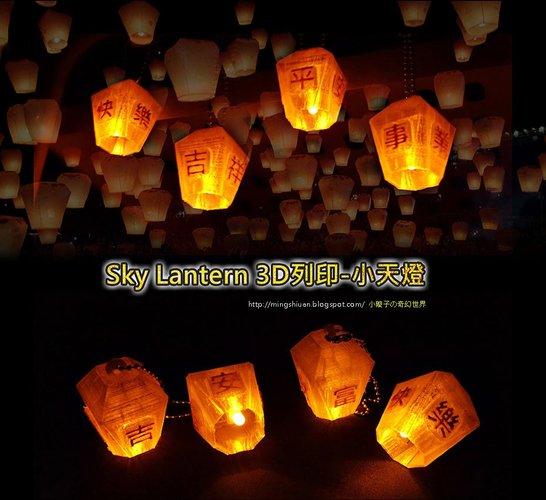 sky lantern pinshape
